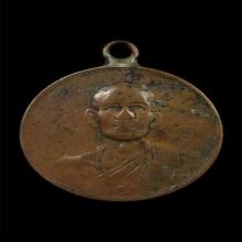 เหรียญหลวงพ่อโอภาสีนุ่นแรก
