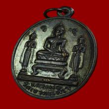 เหรียญหลวงพ่อวัดเขาตะเครา  จ.เพชรบุรี