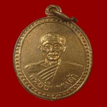 เหรียญ บล๊อก ธ ( ใหญ่ ) หลวงพ่อเต้า วัดเกาะวังไทร นครปฐม