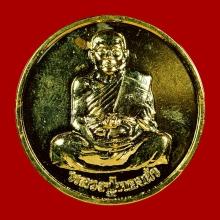เหรียญโภคทรัพย์ หลวงพ่อทองดำ วัดท่าทอง จ.อุตรดิตถ์ ปี 2538