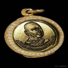 เหรียญหลวงพ่อชาญณรงค์ อภิชิโต รุ่นแรก