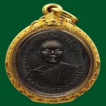 เหรียญหลวงพ่อคูณรุ่นแรก วัดแจ้งนอก ปี 2512