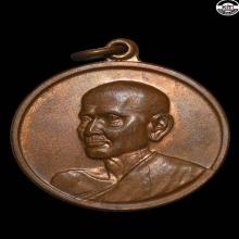 เหรียญ 100 ปี สมเด็จพุฒาจารย์โต วัดระฆัง