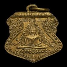 เหรียญรุ่นแรกพระพุทธหลวงพ่อโต วัดกัลยา ปี2468