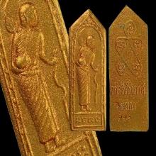 พระสิวลีผงพรายกุมารหลวงปู่ทิม ออกวัดศรีวโนภาสสถิตย์พร ปี58