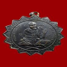 เหรียญจักรหลวงพ่อเเช่ม วัดตาก้อง พิมพ์2หู