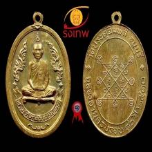 เหรียญรุ่นแรก เนื้อนวะกะไหล่ทอง หลวงปู่โต๊ะ วัดประดู่ฉิมพลี