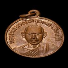 เหรียญหลวงพ่อแพ ปี2512
