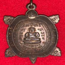 เหรียญสุขใจ หลวงปู่หลิว วัดไร่แตงทอง เนื้อทองแดง เหรียญที่1