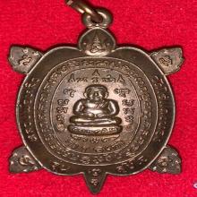 เหรียญสุขใจ หลวงปู่หลิว วัดไร่แตงทอง เนื้อทองแดง เหรียญที่2