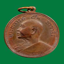 เหรียญหลวงพ่อฝั้น อาจาโร รุ่น9งามเอก