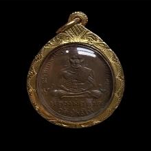 เหรียญหลวงพ่อทวด รุ่น2 พิมพ์หน้ายักษ์  เนื้อทองแดง ปี2502