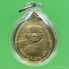 เหรียญหลวงปู่แผ้ว ใบขี้เหล็ก รุ่นแรก