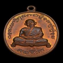 เหรียญเจริญพรไตรมาส หลวงปู่ทิม วัดละหารไร่