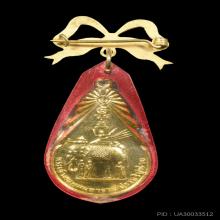 เหรียญของขวัญวันเกิดรุ่น 2 หลวงพ่อฤาษีลิงดำ