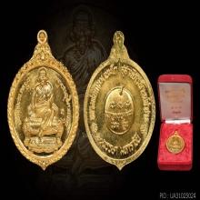 เหรียญ60พรรษา เนื้อทองคำ หลวงพ่อเกษม