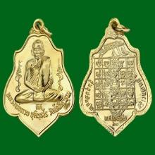 เหรียญหลวงพ่อกวย เนื้ออัลปาก้ากะไหล่ทอง วัดดอนประดู่ ปี 62