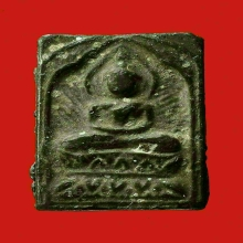 พระหลวงปู่ศุข วัดปากคลองมะขามเฒ่า พิมพ์ข้างรัศมี