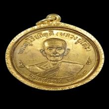 เหรียญรุ่นสาม หลวงปู่โต๊ะ วัดประดู่ฉิมพลี ปี2512