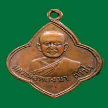 เหรียญหลวงพ่อทองมา วัดสว่างท่าสี รุ่นแรก
