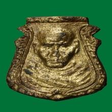 เหรียญหล่อหน้าเสือ หลวงพ่อน้อยปี 2512 องค์ที่3