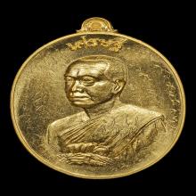 เหรียญเศรษฐี หลวงพ่อพระมหาสุรศักดิ์ วัดประดู่พระอารามหลวง