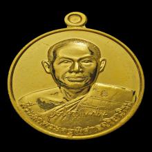 เหรียญรุ่นแรก เนื้อทองคำ หลวงพ่อพระมหาสุรศักดิ์ วัดประดู่