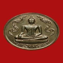 เหรียญพระรัตนรังสีหลวงพ่อมหาวิบูลย์ วัดโพธิคุณ  นวะปี ๒๕๒๐