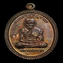 หลวงพ่อทวด เหรียญเลื่อนสมณศักดิ์ เนื้อนวโลหะ