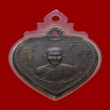เหรียญแตงโม นวโลหะ หลวงพ่อเกษม