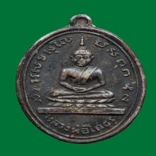 เหรียญโสธร หลังเรียบ ปี 2492 เนื้อเงิน
