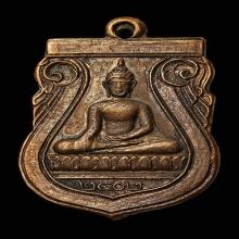 เหรียญหลวงพ่อปู่วัดโกรกกราก ปี2502 รุ่นแรก