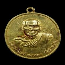 เหรียญทองคำหลวงพ่อเต๋  (Luangportae) รุ่นเศรษฐี