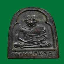 หลวงพ่อทวด ซุ้มกอ ปี 2506 (001)