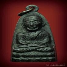 หลวงพ่อทวด หลังตัวหนังสือ ปี 2506