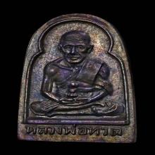 หลวงพ่อทวด ซุ้มกอ ปี 2506 (002)
