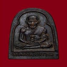 หลวงพ่อทวด ซุ้มกอ ปี 2506 (003)