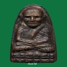 หลวงปู่ทวดหลังเตารีด วัดช้างไห้ พิมพ์กลางปั้มซ้ำ ปี 2505