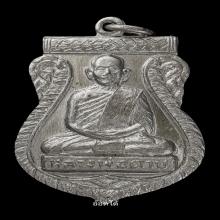 เหรียญหลวงพ่อตาบ วัดมะขามเรียง รุ่นแรก ปี 2515 สวยแชมป์