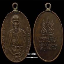 ๑๑๑ เหรียญครูบาเจ้าศรีวิไชยปีพ.ศ.๒๔๘๒ พิมพ์สองชายนิยม ๑๑๑