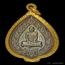 เหรียญพัสยศใหญ่เนื้อเงิน หลวงปู่โต๊ะ วัดประดู่ฉิมพลี