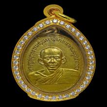 เหรียญรุ่นแรกปี๒๕๐๖ หลวงพ่อสุด วัดกาหลง จ.สมุทรสาคร