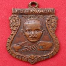 เหรียญหลวงพ่อน้อย วัดศรีษะทอง มีจาร เนื้อทองแดง