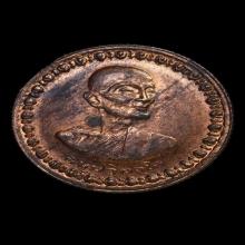 เหรียญโภคทรัพย์เจ้าคุณนรฯ วัดเทพศิรินทร์ฯ ปี2513 พิมพ์เล็ก