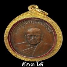 เหรียญหลวงพ่อทองศุข วัดโตนดหลวง รุ่นสอง ปี2498