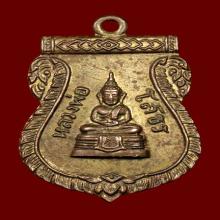 เหรียญหลวงพ่อโสธรปี 2509 ทองแดงกะหลั่ยทองพิมพ์นิยมอาขีด