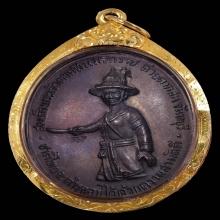 เหรียญพระเจ้าตากสิน หลวงปู่ทิม วัดละหารไร่ ปลุกเสก