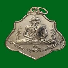 เหรียญหลวงพ่อกวย เนื้ออัลปาก้าหลังหนุมาน วัดดอนประดู่ ปี 62