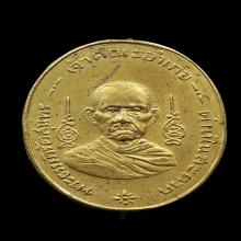 เหรียญรุ่น2หลวงพ่อเชย วัดโชติการาม ปี2495