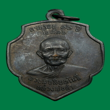 เหรียญหลวงพ่อดำ วัดตุยง รุ่นแรก จ.ปัตตานี